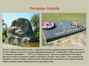 Площадь Скорби На ней – две могилы. Одна из них – одиночная. В ней похоронен