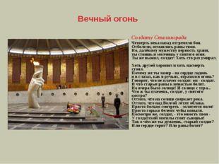 Вечный огонь Солдату Сталинграда Четверть века назад отгремели бои. Отболели,
