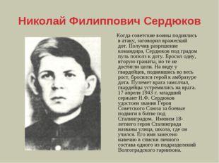 Николай Филиппович Сердюков Когда советские воины поднялись в атаку, заговори