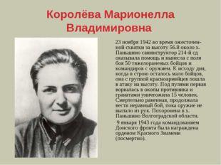 Королёва Марионелла Владимировна 23 ноября 1942 во время ожесточенной схват