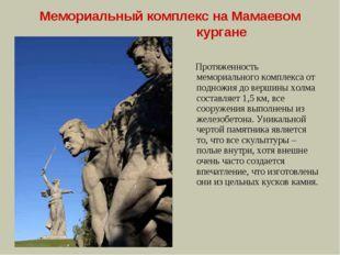 Мемориальный комплекс на Мамаевом кургане Протяженность мемориального комплек