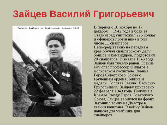 Зайцев Василий Григорьевич В период с 10 ноября по 17 декабря 1942 года в бо...