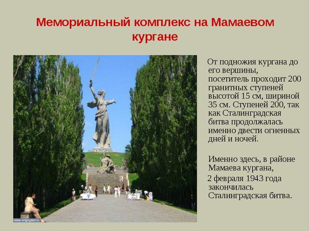 Мемориальный комплекс на Мамаевом кургане От подножия кургана до его вершины,...