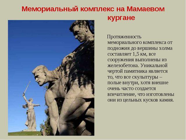 Мемориальный комплекс на Мамаевом кургане Протяженность мемориального комплек...
