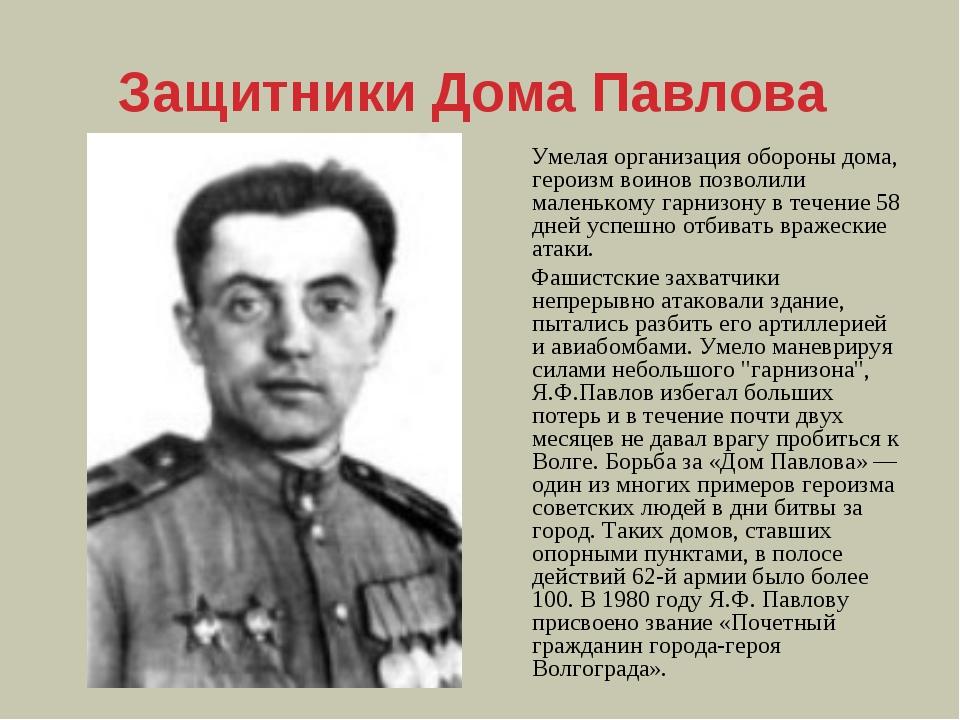Защитники Дома Павлова Умелая организация обороны дома, героизм воинов позвол...