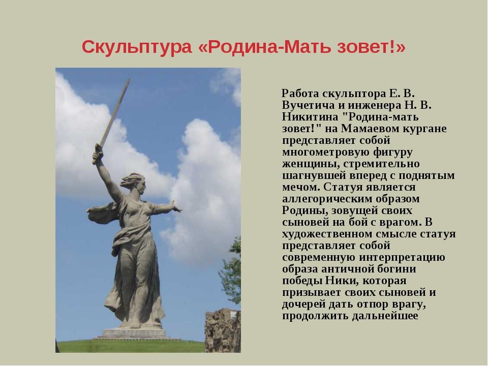 Cкульптура «Родина-Мать зовет!» Работа скульптора Е. В. Вучетича и инженера Н...
