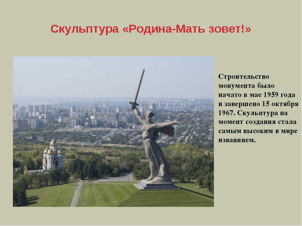 Cкульптура «Родина-Мать зовет!» Строительство монумента было начато в мае 195...
