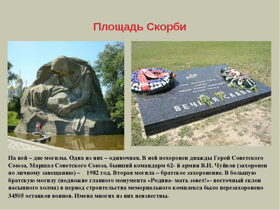 Площадь Скорби На ней – две могилы. Одна из них – одиночная. В ней похоронен...