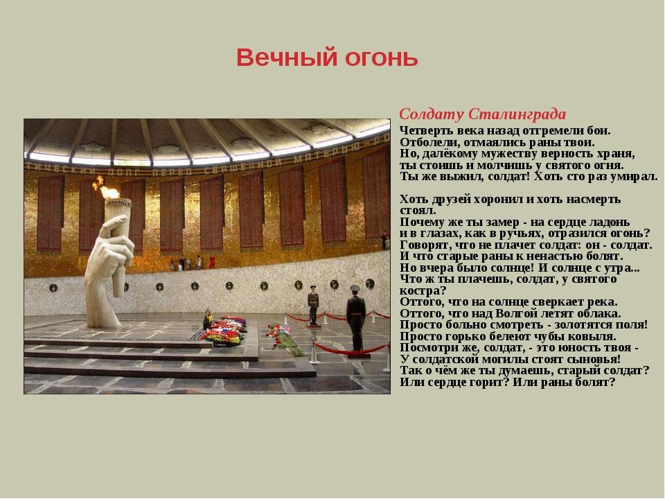 Вечный огонь Солдату Сталинграда Четверть века назад отгремели бои. Отболели,...