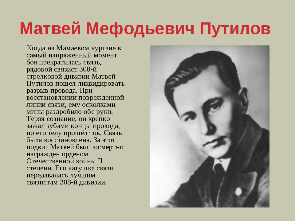 Матвей Мефодьевич Путилов Когда на Мамаевом кургане в самый напряженный момен...