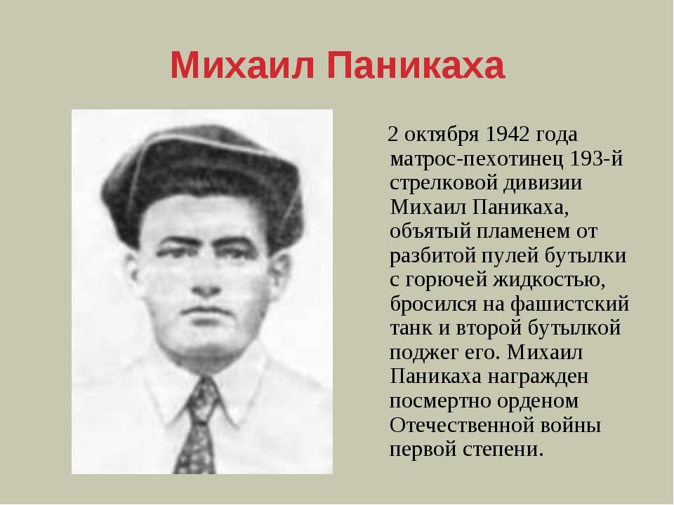 Михаил Паникаха 2 октября 1942 года матрос-пехотинец 193-й стрелковой дивизии...