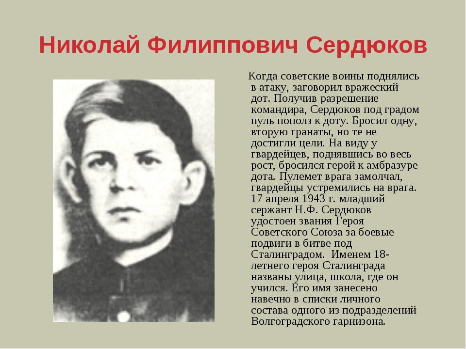 Николай Филиппович Сердюков Когда советские воины поднялись в атаку, заговори...