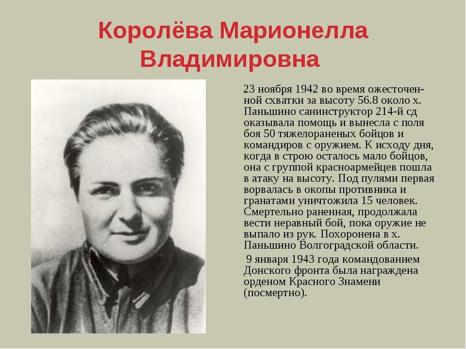 Королёва Марионелла Владимировна 23 ноября 1942 во время ожесточенной схват...