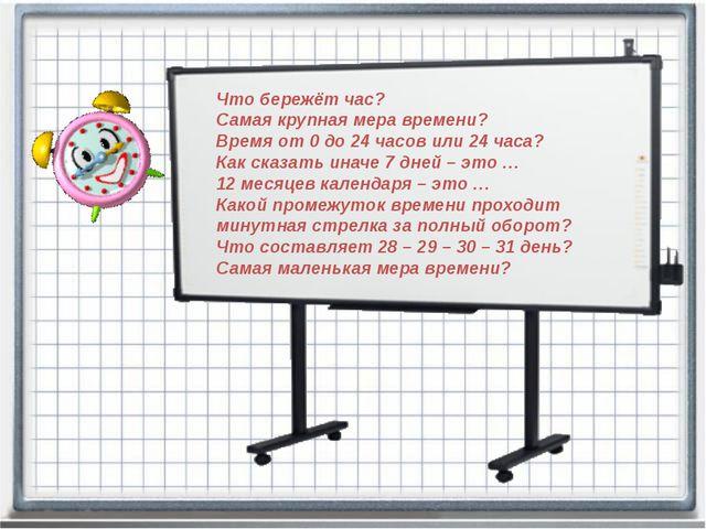 Единицы времени. Наш тест сейчас Науке посвящается, Что математикой у нас С л...