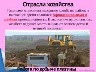 Отрасли хозяйства Главными отраслями народного хозяйства района в настоящее в