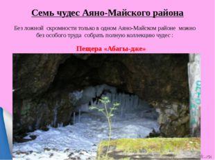Семь чудес Аяно-Майского района Без ложной скромности только в одном Аяно-Ма