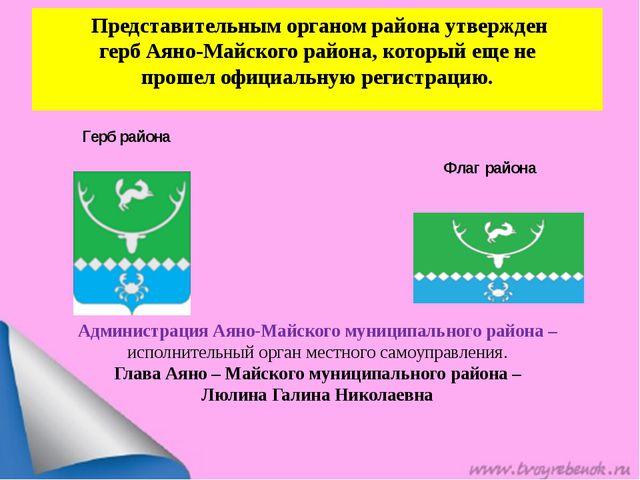Представительным органом района утвержден гербАяно-Майского района, который...
