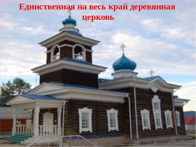 Единственная на весь край деревянная церковь