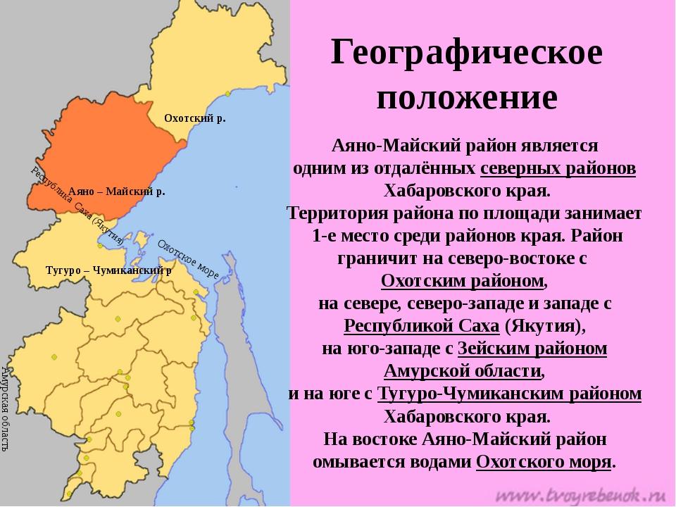 Республика Саха (Якутия) Тугуро – Чумиканский р Аяно – Майский р. Охотский р....