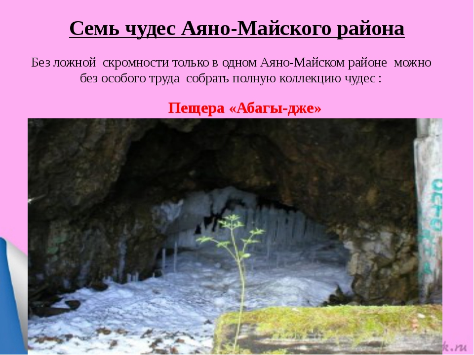 Семь чудес Аяно-Майского района Без ложной скромности только в одном Аяно-Ма...