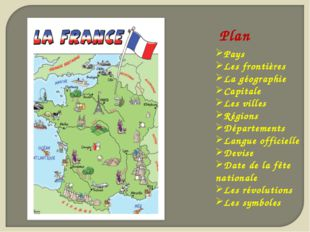 Plan Pays Les frontières La géographie Capitale Les villes Régions Départemen