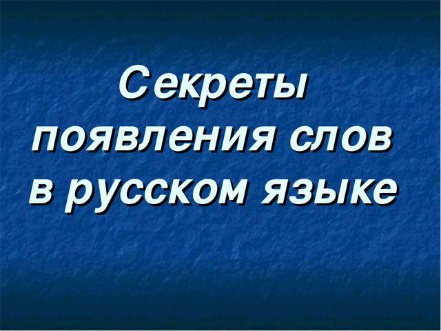 Секреты появления слов в русском языке