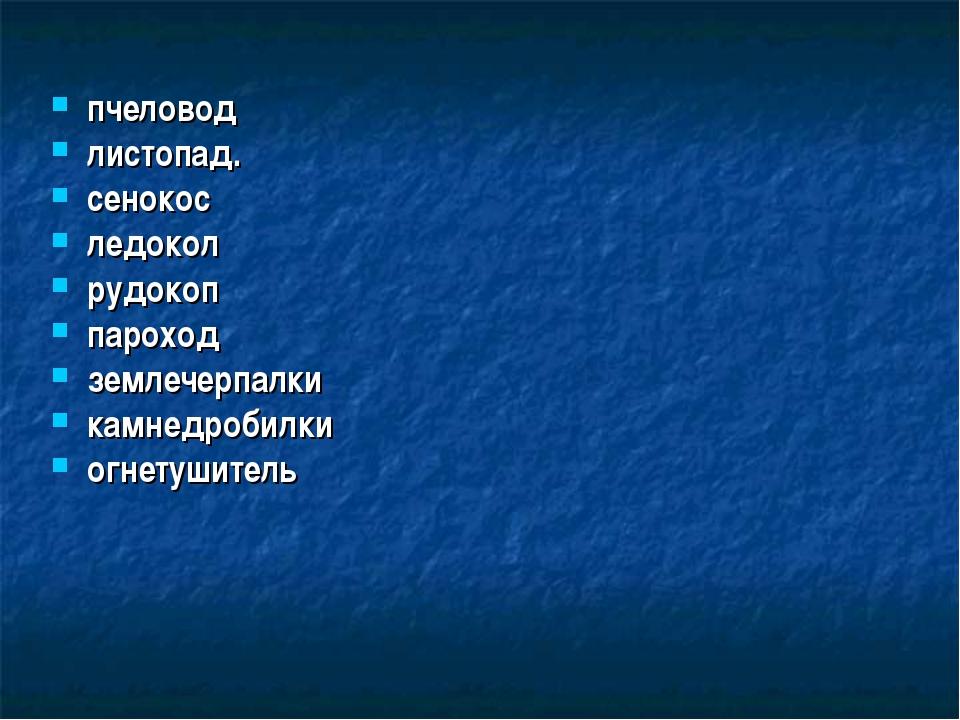 пчеловод листопад. сенокос ледокол рудокоп пароход землечерпалки камнедробилк...