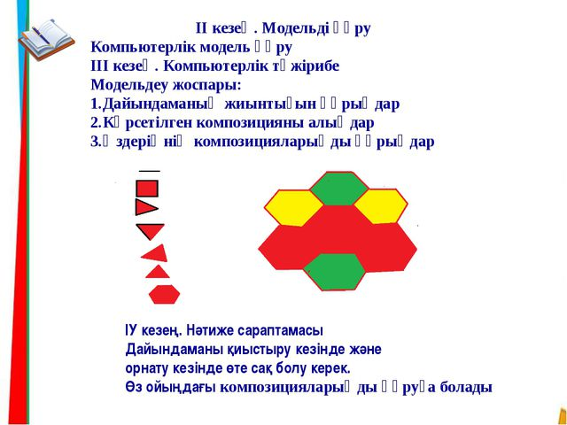 ІІ кезең. Модельді құру Компьютерлік модель құру ІІІ кезең. Компьютерлік тәжі...