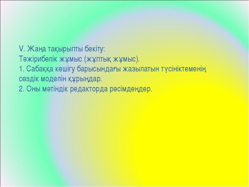 V. Жаңа тақырыпты бекіту: Тәжірибелік жұмыс (жұптық жұмыс). 1. Сабаққа кешігу...