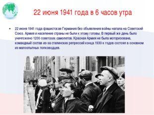 22 июня 1941 года в 6 часов утра 22 июня 1941 года фашистская Германия без об