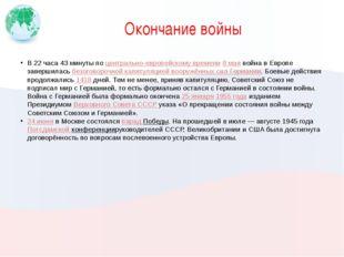 Окончание войны В 22 часа 43 минуты поцентрально-европейскому времени8 мая