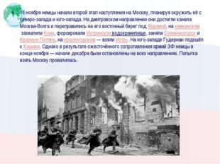 16 ноября немцы начали второй этап наступления на Москву, планируя окружить е