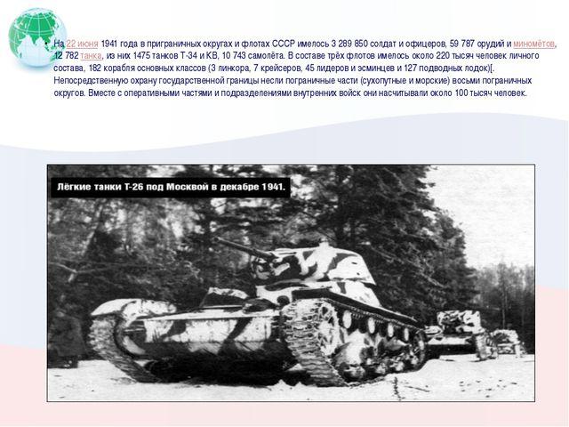 На22 июня1941 года в приграничных округах и флотах СССР имелось 3 289 850 с...
