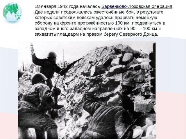 18 января 1942 года началасьБарвенково-Лозовская операция. Две недели продол...