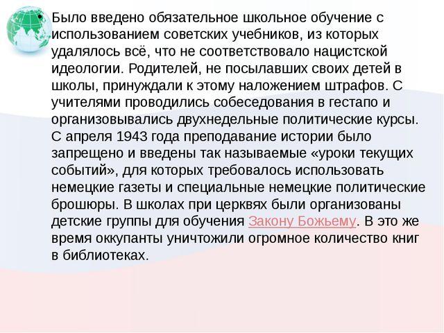 Было введено обязательное школьное обучение с использованием советских учебни...