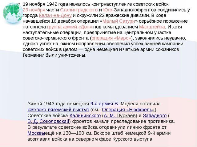 19 ноября 1942 года началось контрнаступление советских войск,23 ноябрячаст...
