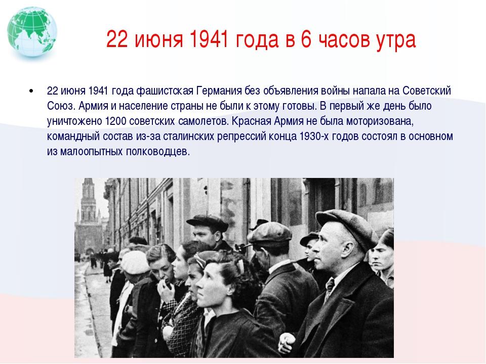 22 июня 1941 года в 6 часов утра 22 июня 1941 года фашистская Германия без об...