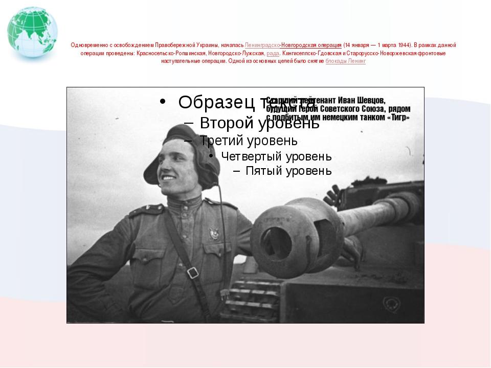 Одновременно с освобождением Правобережной Украины, началасьЛенинградско-Нов...