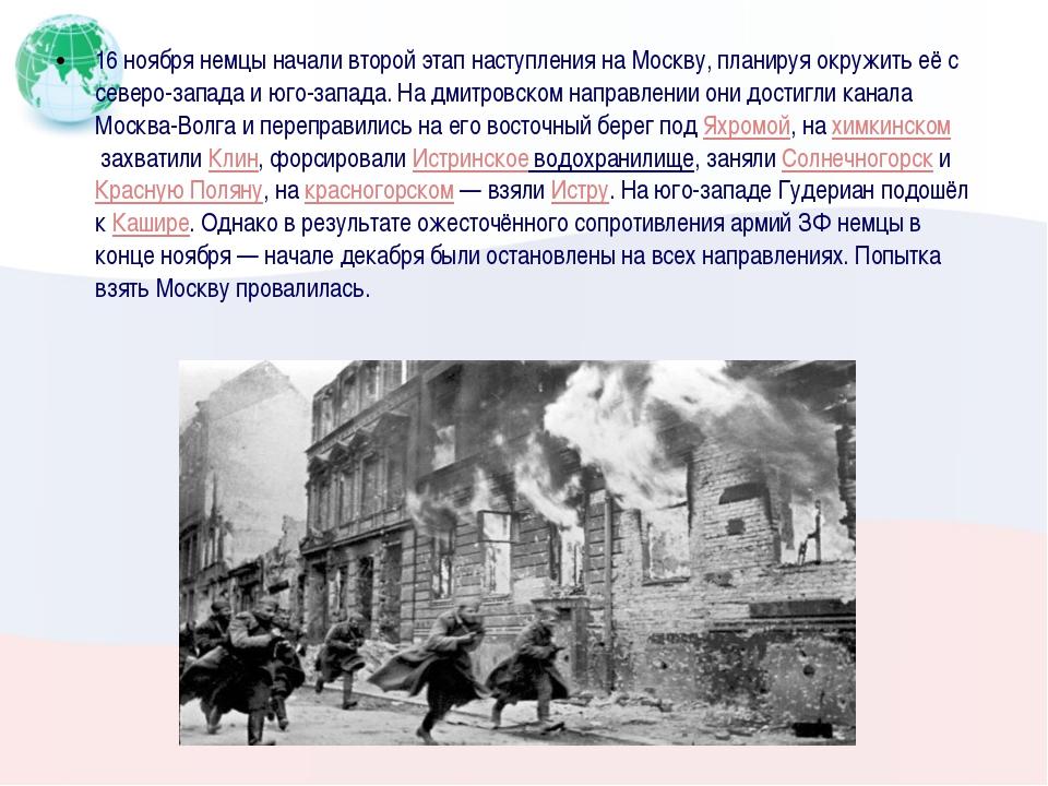 16 ноября немцы начали второй этап наступления на Москву, планируя окружить е...