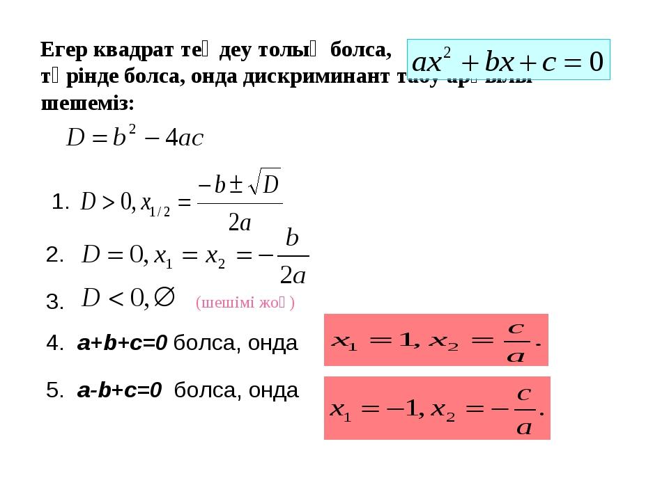 Егер квадрат теңдеу толық болса, түрінде болса, онда дискриминант табу арқылы...