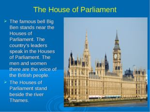 The House of Parliament The famous bell Big Ben stands near the Houses of Par