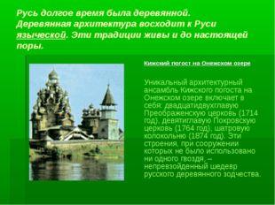 Русь долгое время была деревянной. Деревянная архитектура восходит к Руси язы
