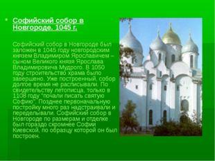 Софийский собор в Новгороде. 1045 г. Софийский собор в Новгороде был заложен