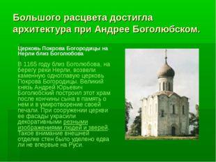 Большого расцвета достигла архитектура при Андрее Боголюбском. Церковь Покро