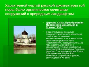 Характерной чертой русской архитектуры той поры было органическое сочетание с