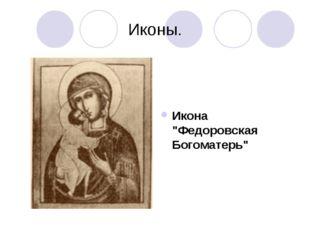 """Иконы. Икона """"Федоровская Богоматерь"""""""