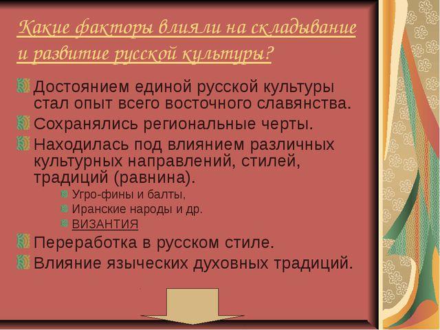 Какие факторы влияли на складывание и развитие русской культуры? Достоянием е...