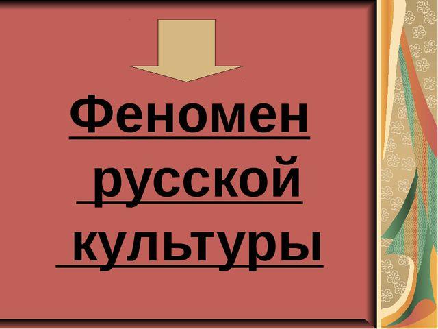 Феномен русской культуры