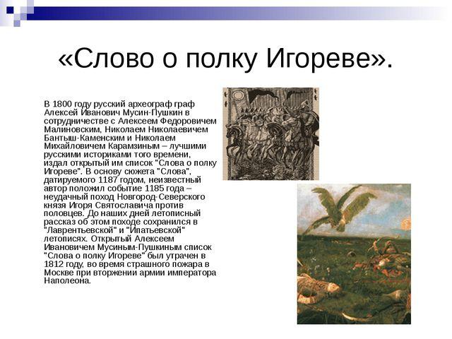 «Слово о полку Игореве». В 1800 году русский археограф граф Алексей Иванович...
