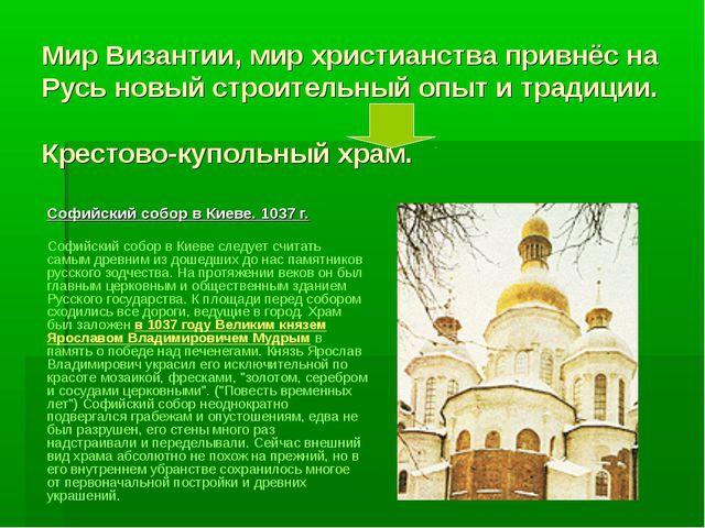 Мир Византии, мир христианства привнёс на Русь новый строительный опыт и трад...